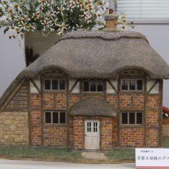 茅葺き屋根のゲストハウス